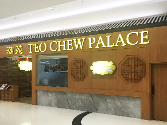 Teo Chew Palace shop front in lippo mall puri st. moritz
